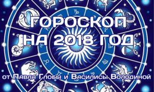 Гороскоп от Павла Глобы и Василисы Володиной на 2018 год