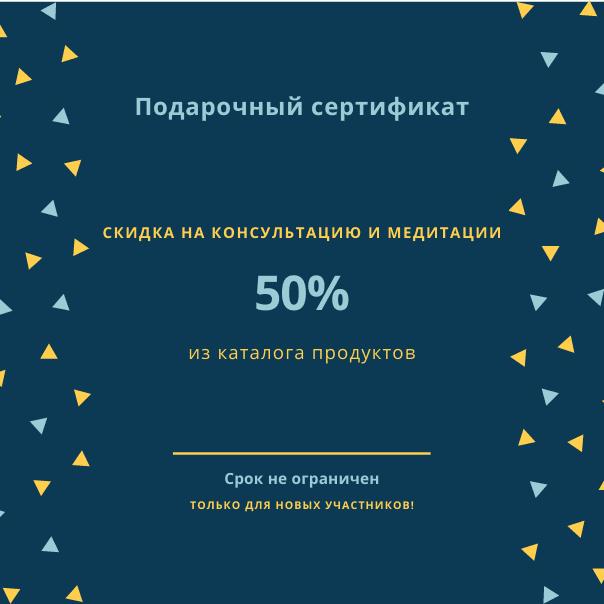 сертификат 50%