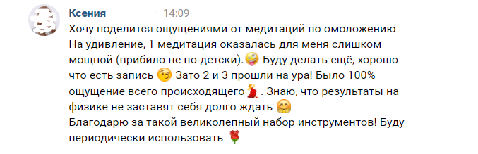 """отзыв Ксения 3-хступенчатая программа медитаций """"Омоложение"""""""