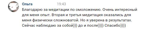 """отзыв Ольга 3-хступенчатая программа медитаций """"Омоложение"""""""