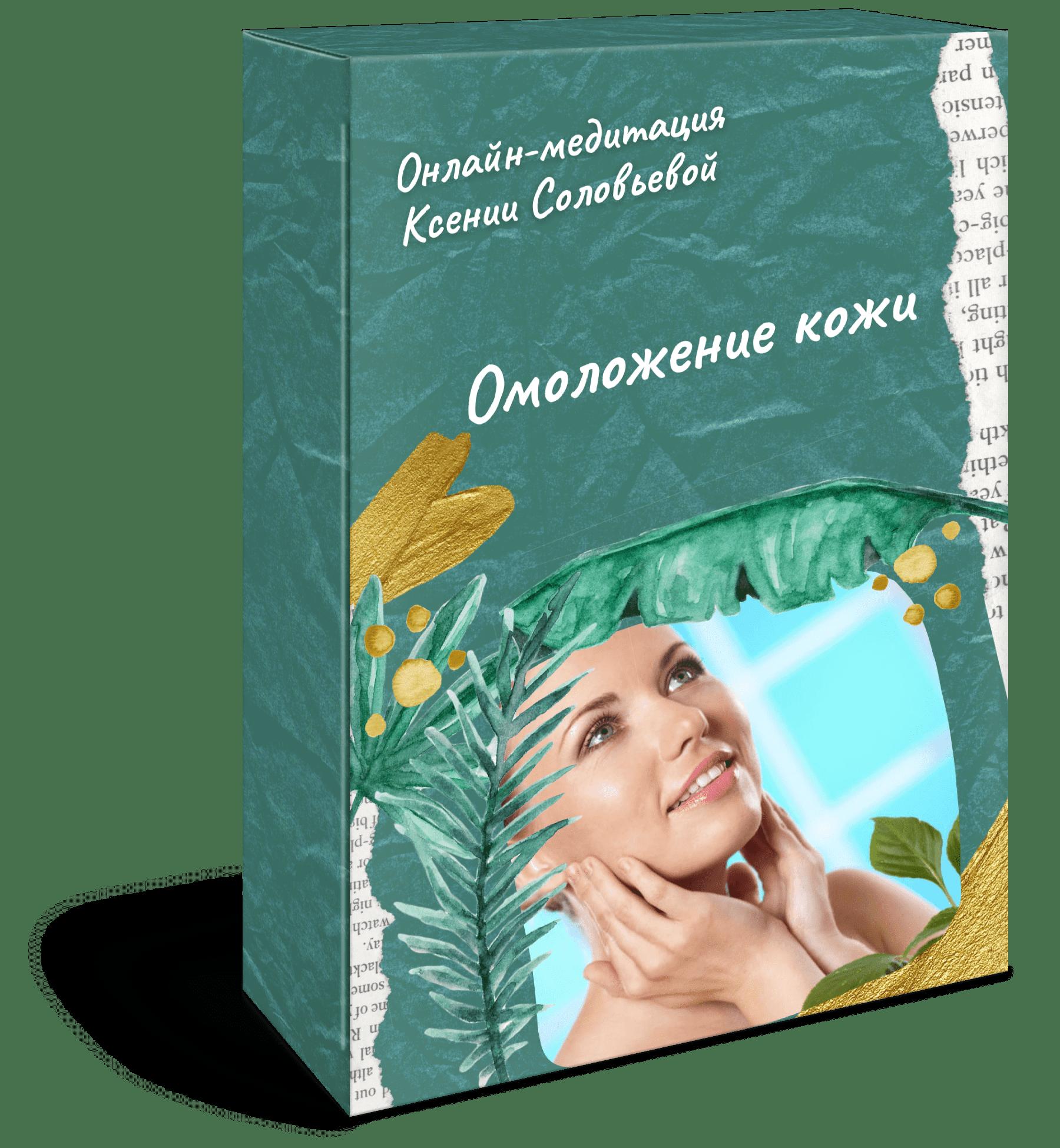 очищение кожи медитация